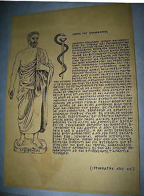 The oath of Hippocrates in ancient Greek - Museum Reproduction