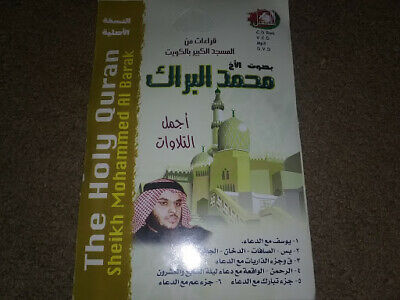 MP3 Complete Holy Quran by reciter: Mohammed Al Barak ORIGINAL COPY