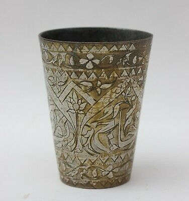 Antique Middle Eastern Persian silver plate beaker