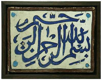 Antique Islamic Art Persian 19th Century Qajar Tile Large Calligraphy Koran