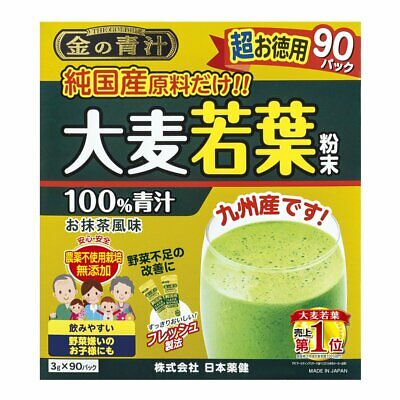 Golden Aojiru Young Barley Grass Vegetable Powder Drink 90 packets Japan F/S