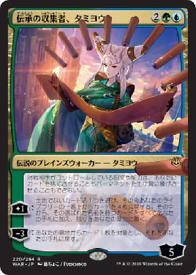 Japanese MTG - Tamiyo, Collector of Tales (ALTERNATE ART) - NM War of the Spark