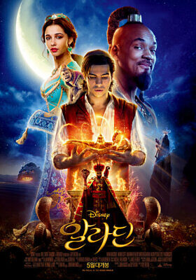 The Live Action Aladdin movie poster 27x40 D/S Original, Will Smith +Bonus Gift