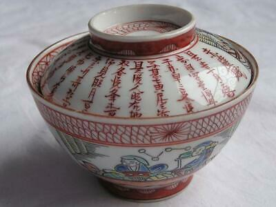 "Antique Japanese Imari chawan with ""Red Cliff"" scene 1780-1820 handpainted #4269"