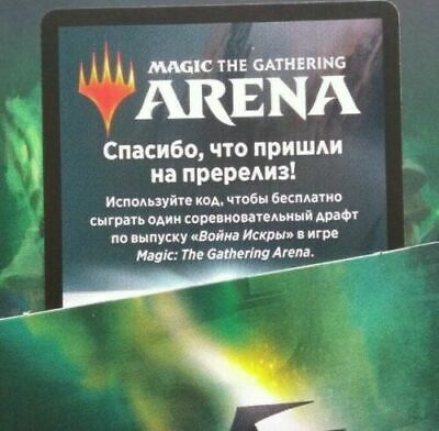 Magic Arena War of the Spark Prerelease Code