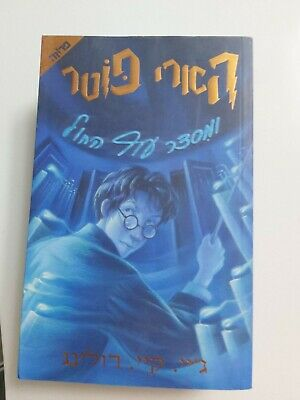 J.K Rowling  HARRY POTTER And  The Order Of Phoenix  HEBREW ISRAEL BOOK