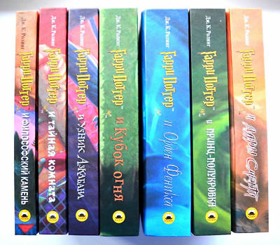 Harry Potter Complete Book Series Books Гарри Поттер NEW Russian ROSMEN