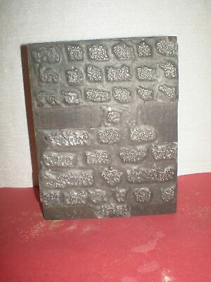 Old authentic zinc plate from the late 19th century to print Arabic sacred texts