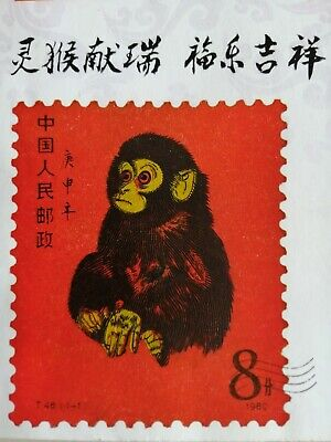 PR China 1980 T46 Monkey Stamp First Day Cover FDC