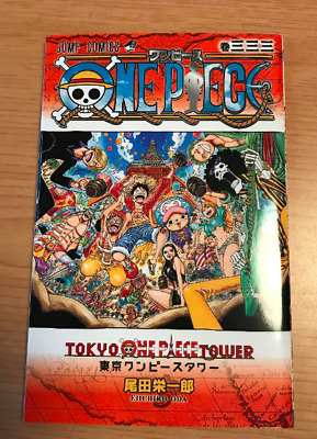 ONE PIECE Volume 333 Tokyo One Piece Tower 3rd Anniversary Comic Special Edition