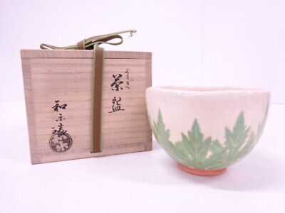 4292570: Japanese Tea Ceremony Raku Ware Tea Bowl By Waraku Kawasaki / Chawan