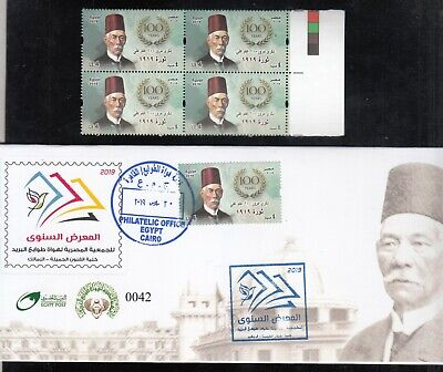 Egypt  2019 Nationalist Leader Saad Zagloul Issued Stamp On Limited Edition Fdc