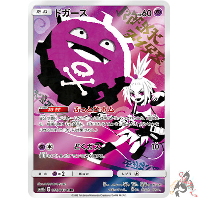 Pokemon Card Japanese - Roxie's Koffing CHR 056/049 SM11b - MINT