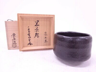 4292436: Japanese Tea Ceremony Black Tea Bowl By Soraku Higaki / Chawan