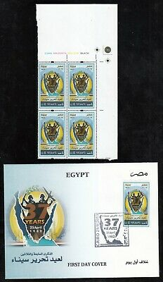 Egypt  2019 Newly Issued 37 Ann. Liberation Of Sinai Stamp Block + Fdc