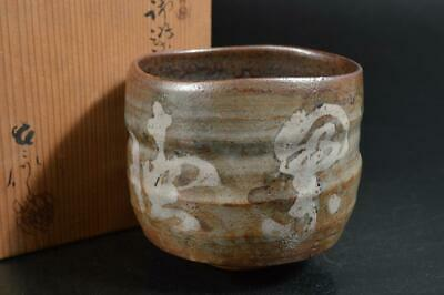 T1241: Japanese Old Seto-ware Brown glaze Poetry pattern TEA BOWL w/signed box
