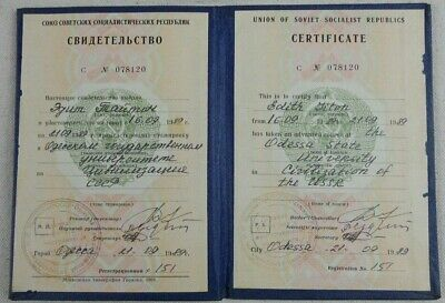 USSR - Odessa State University Certificate of Course Completion - 1989 -  #7