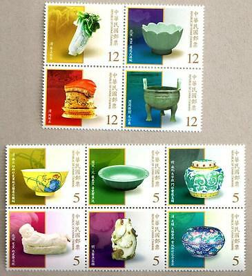 Taiwan 2013 Classic Artifacts National Palace Museum Arts - Stamps