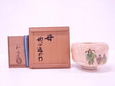 4339227: Japanese Tea Ceremony / Tea Bowl By Waraku Kawasaki  Chawan