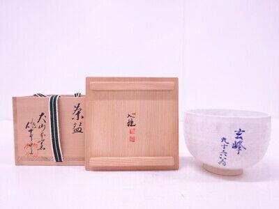 4339246: Japanese Tea Ceremony Inuyama Ware Tea Bowl By Sakujuro Ozeki / Chawan