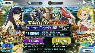 [INSTANT]BUY 2 GET 3 JP 1350-1550 sq Fate Grand Order Japan FGO Quartz Account