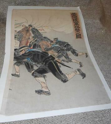 Antique Japanese Woodblock Print  Paper 1st China Sino Japan War Meiji Period #2