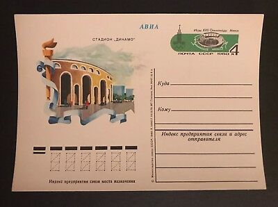 A Moscow Olympics promotional air mail Postcard 1980 depicting Dynamo Stadium