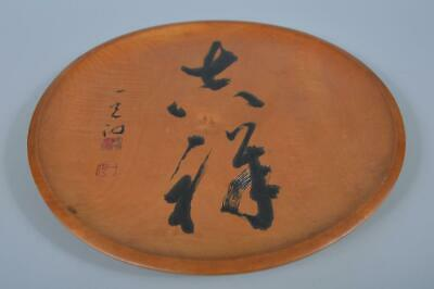 K3337: Japanese Poetry sculpture WOODEN TRAY/Ornamental plate, auto Tea Ceremony
