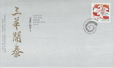 Canada #2801 Year Of The Ram First Day Cover