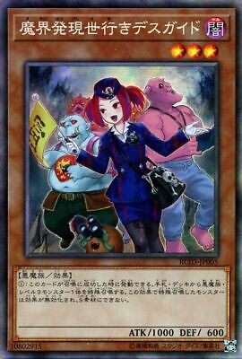 Yu-Gi-Oh Japanese RC03-JP005 Tour Guide From the Underworld Alt Art CR