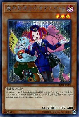 Yu-Gi-Oh Japanese RC03-JP005 Tour Guide From the Underworld Alt Art SCR