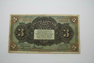 1917 RUSSIA CHINA  3 ROUBLES NOTE Issue Russo-Asiatic Bank Harbin S# 475a