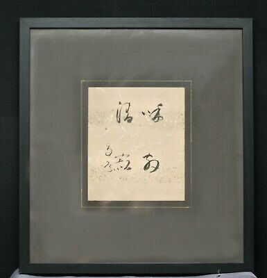 Classic Scholar's Vintage Chinese Framed Calligraphy Painting On Mulberry Paper