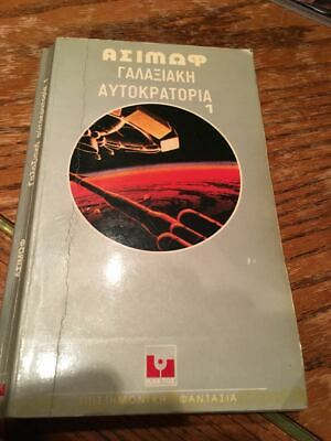 Greek Language Books: The Foundation Trilogy by Isaac Asimov