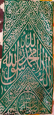 Certified Used for Prophet Muhammed S.A.W Chamber Grave Cloth  20 cm X 07 CM
