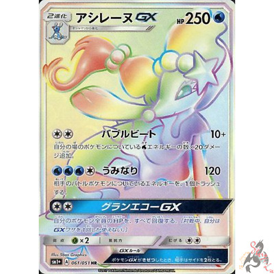 Japanese Noivern GX 061-051-SM3H-B Pokemon Card HR