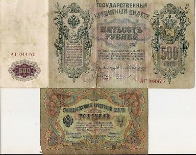 5 different banknotes from Russian Empire with Konshin signature (Ko6)