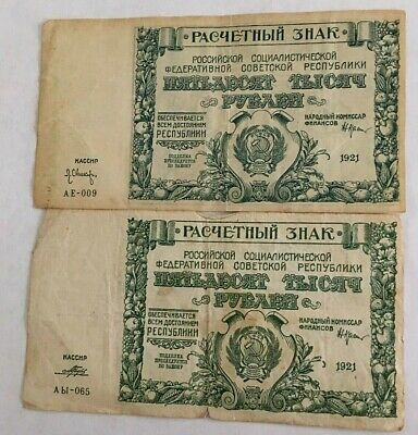 Two (2) 1921 50,000 Russian Rubles