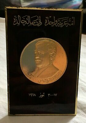Iraq 250 Fils Of 1980 Iss. For First Anniversary For Saddam Hussein As President