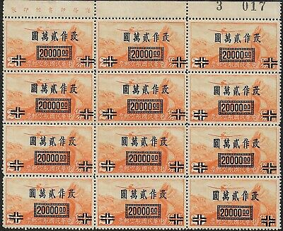 CHINA 1948 $20,000 ON 25c RE-EVALUATION SURCHARGES SG1023 BLOCK OF 12 (MNH)