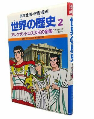 EMPIRE OF ALEXANDER THE GREAT 2 :  1st Edition 1st Printing