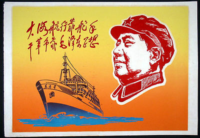 Original Chinese Cultural Revolution Chairman Mao Screen Print Poster Mint