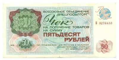 23939 USSR Check VNESHPOSYLTORG 20 rubles 1976 for military trade UNC