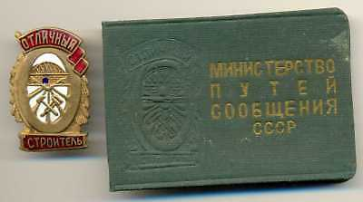 Russian Soviet Excellent Railway Constructor Badge with Document 1955