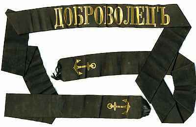 "Russian Imperial Navy Destroyer ""Dobrovolets"" Sailor 's Cap Ribbon RARE"