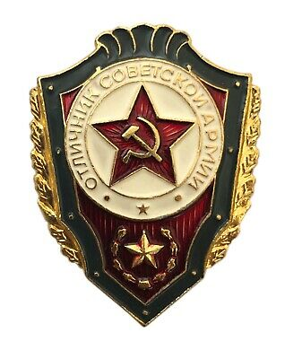 USSR Soviet Russian Army Military National Civil Service Metal SHIELD Pin Badge