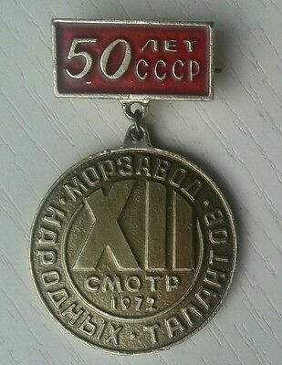 """1972 National Talents Show - USSR 50 years - Soviet Russian """"medal"""" pin badge"""