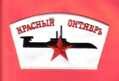 Hunt For Red October Movie Soviet Sub Red October Patch, NEW UNUSED