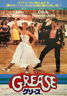 Grease 1978 Japanese B2 Poster