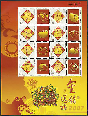 China 2007 New Year of the Pig Special Full S/S Zodiac Animal Gold